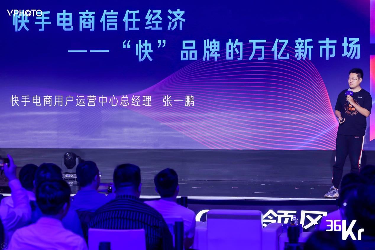 """快手电商张一鹏:将打造""""极致信任""""心智,赋能""""快品牌""""撬动万亿新市场"""