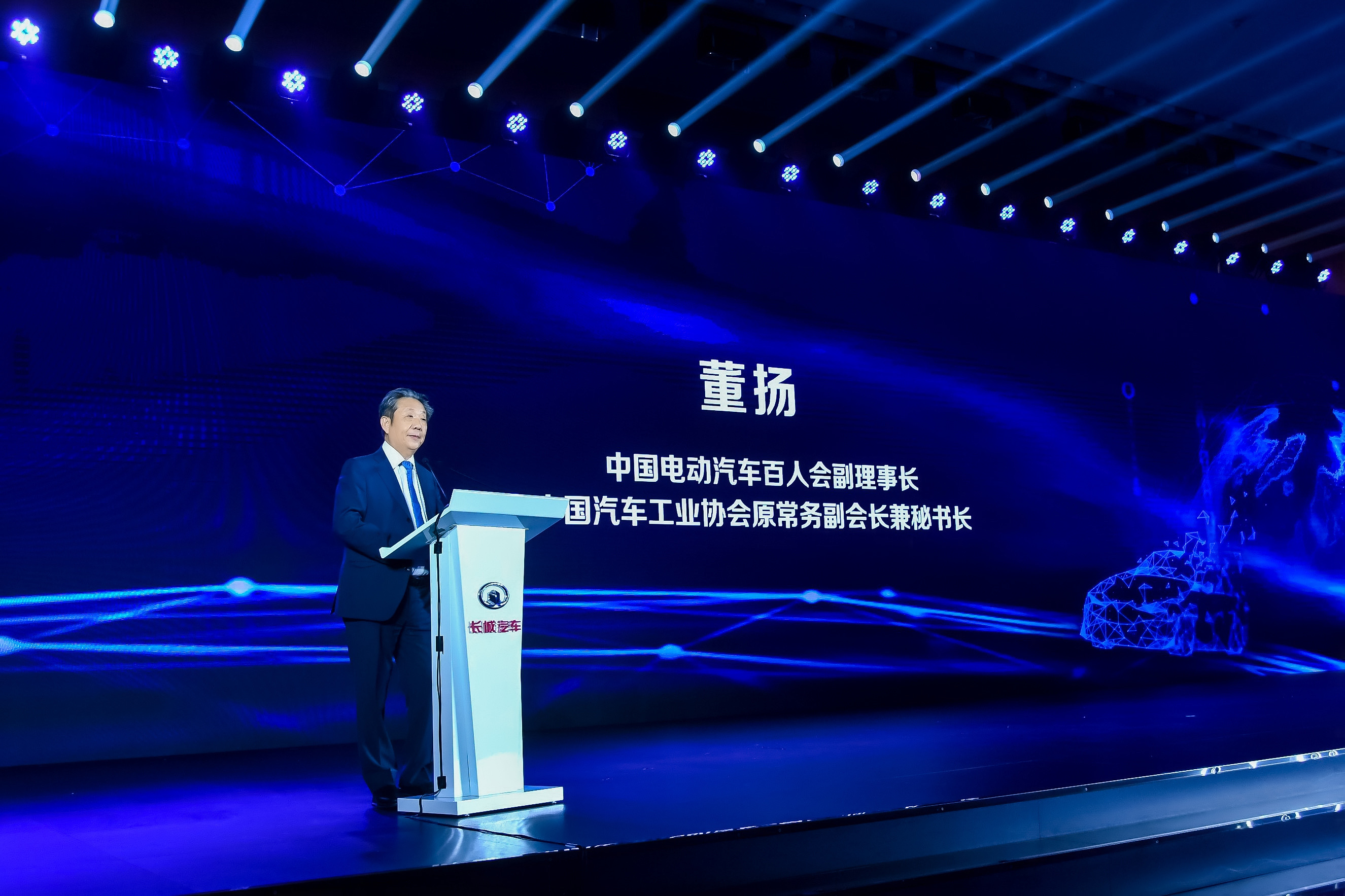 新机遇 新生态 中国汽车产业发展高峰论坛在长城汽车成功举办