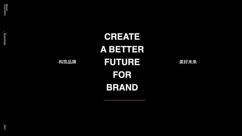Goumee Brand (含基础规范)NEW.001