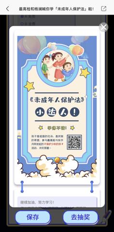 /Users/yoge/Desktop/普法h5.png普法h5