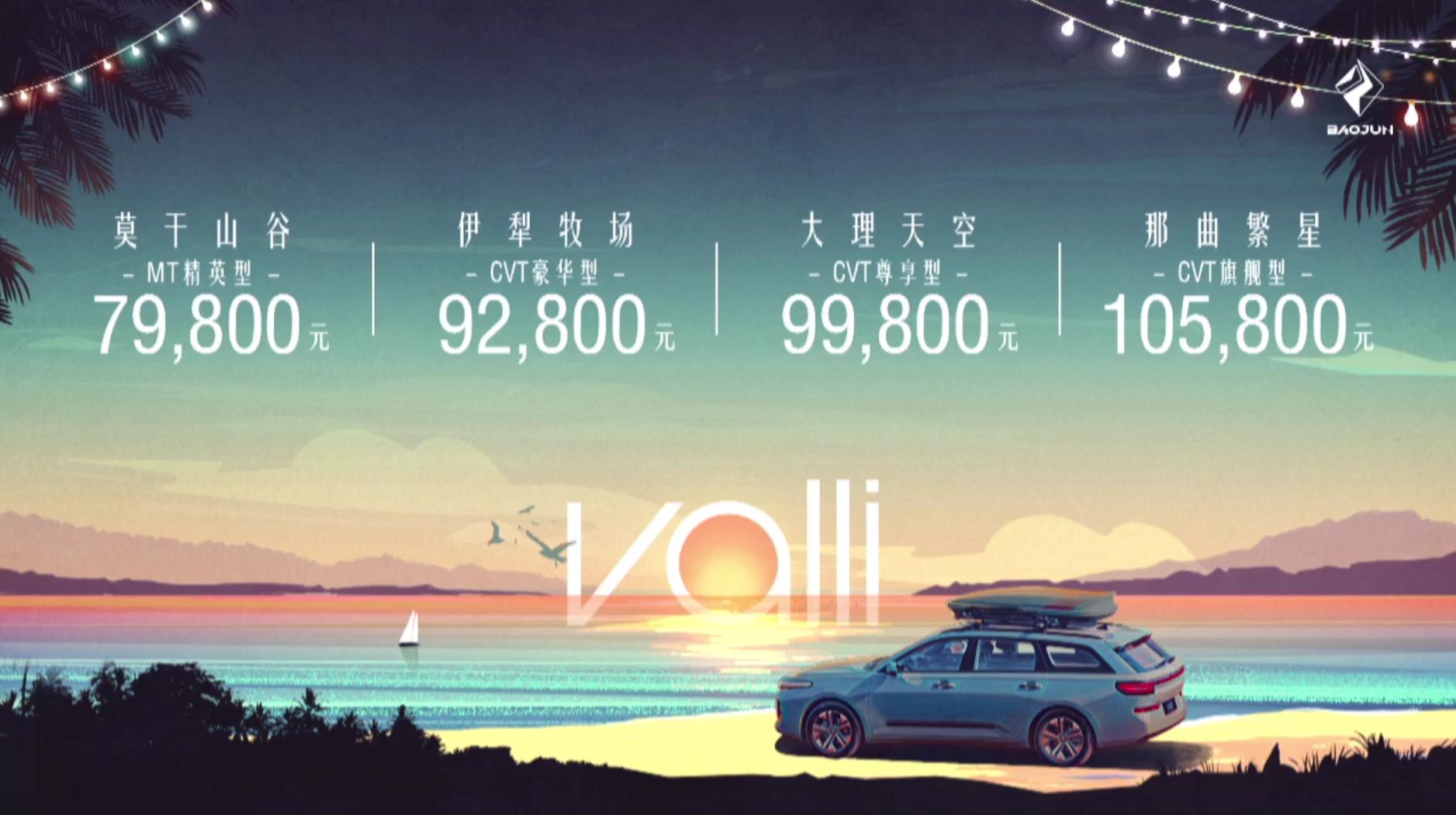 """Valli(向往)7.98万-1.58万重磅上市,""""Valli部落-向往的生活""""同步起航,车主共创尽享""""向往5+2""""美好"""