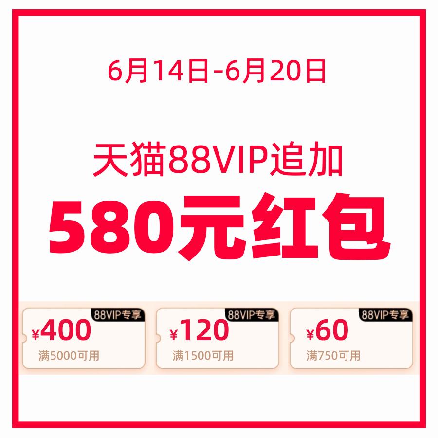 88VIP追加580元红包