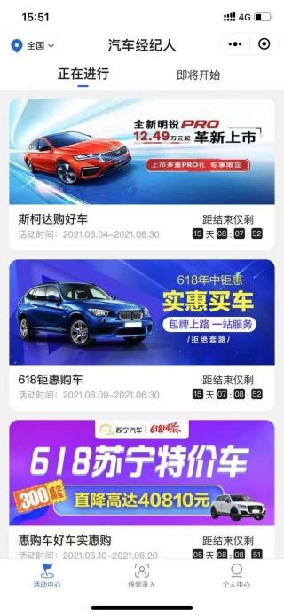618苏宁汽车经纪人认证破万,助力新车销售突破100台