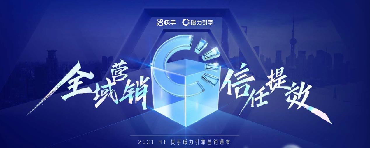 快手发布《2021磁力引擎营销通案》,以信任基因赋能全域营销