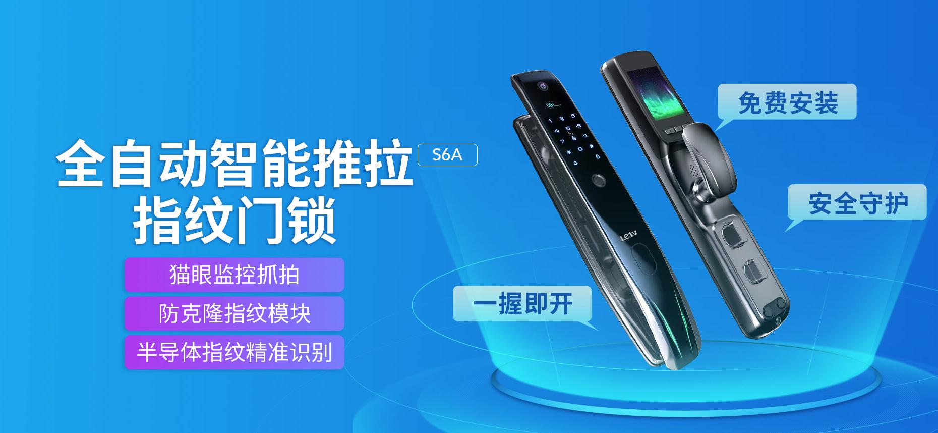 2K价位看门神器 乐视全自动智能门锁S6A成小米Pro强劲对手!