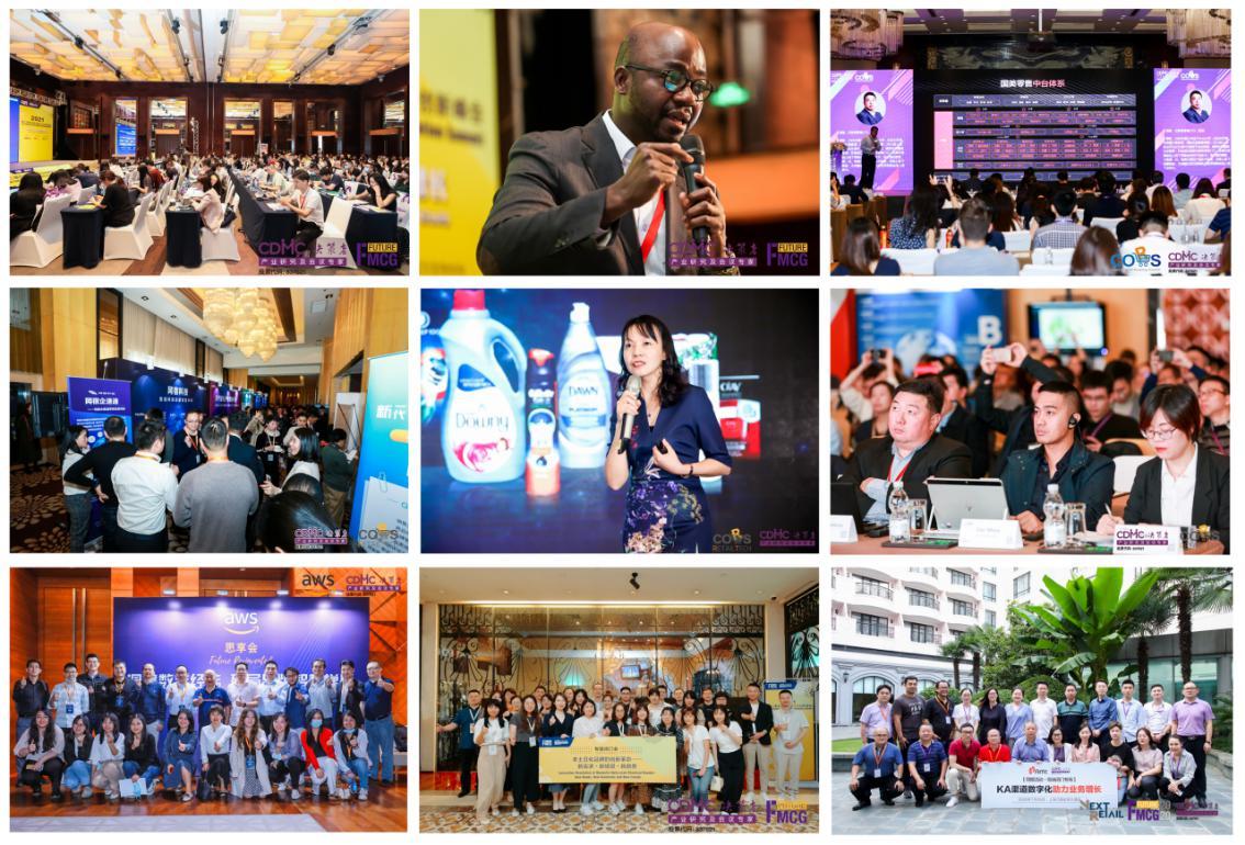 2021第九届消费者体验创新大会将于10月21-22日在上海举行