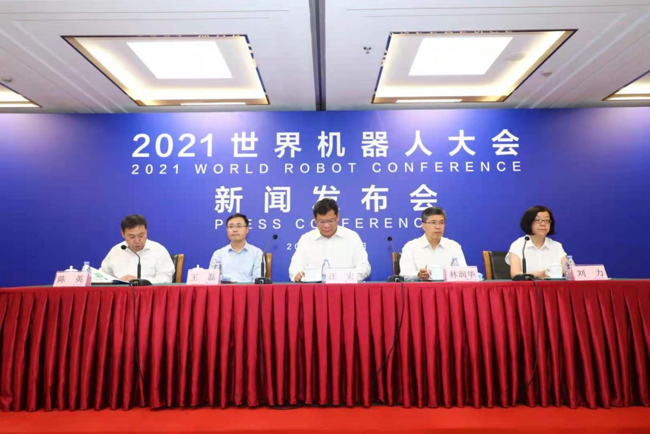 2021世界机器人大会8月重磅开启:前沿科技超燃对决 铸就行业发展新动能