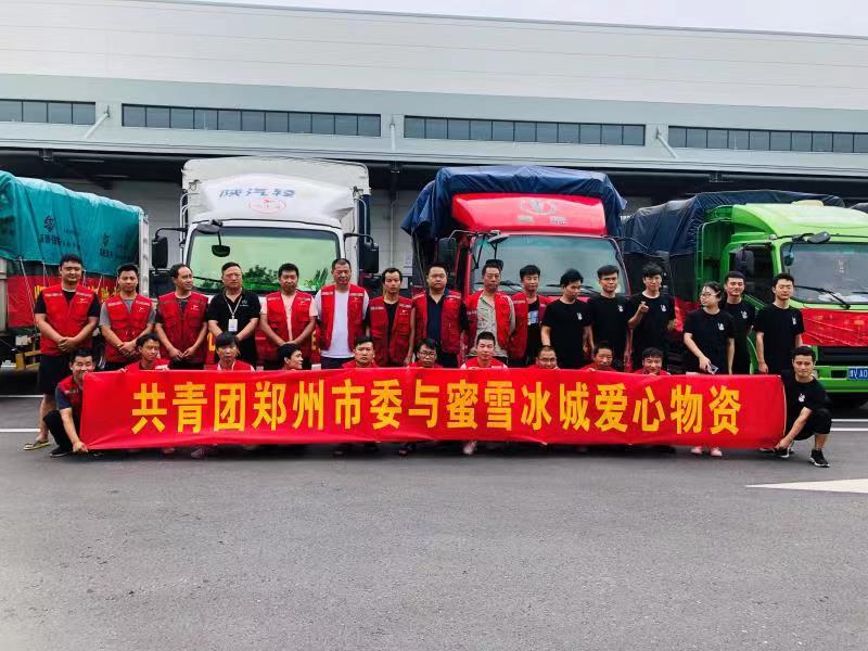 蜜雪冰城全力支援河南抗洪救灾 向重灾地区捐赠2200万元并运送物资