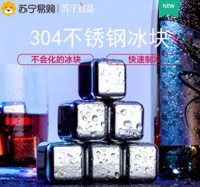 """苏宁易购宜品专攻""""夏日经济"""",不锈钢冰块销售强劲"""
