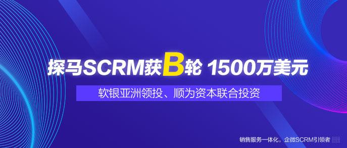 探马SCRM 获软银亚洲领投、顺为资本联合投资B轮1500万美元融资