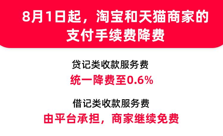 利好淘宝天猫商家:贷记服务费降至0.6%,其他渠道继续免费