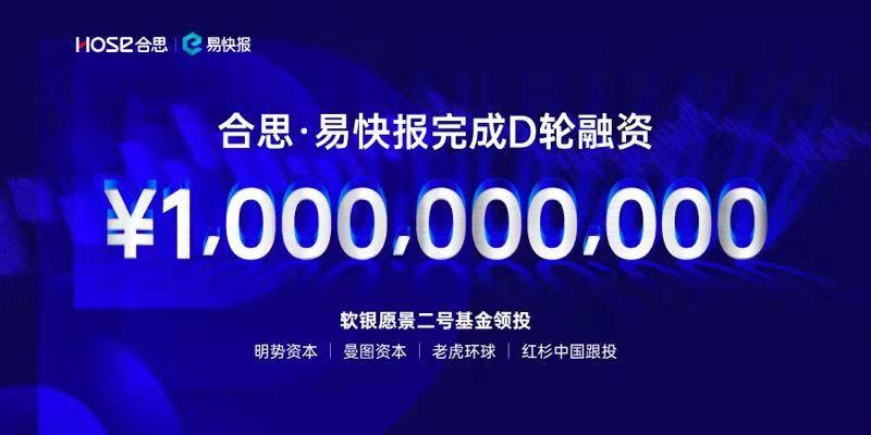 易快报官方宣布D轮融资10亿元人民币