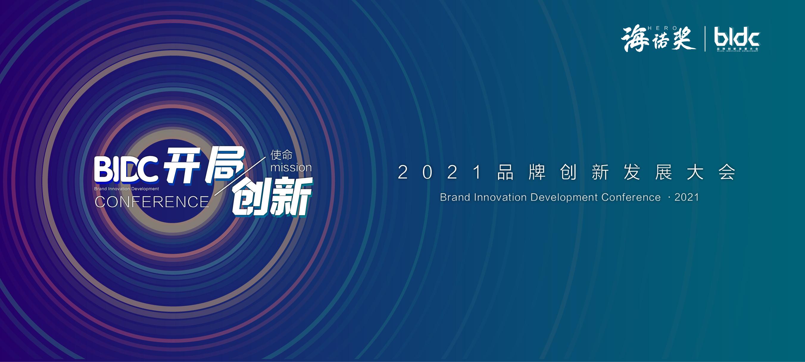 2021品创大会-02