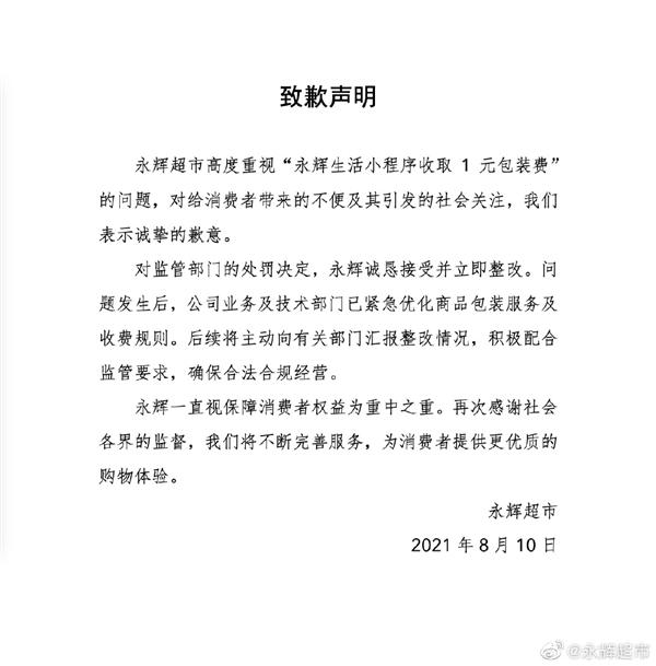 永辉超市回应收1元包装费:已紧急优化商品包装服务