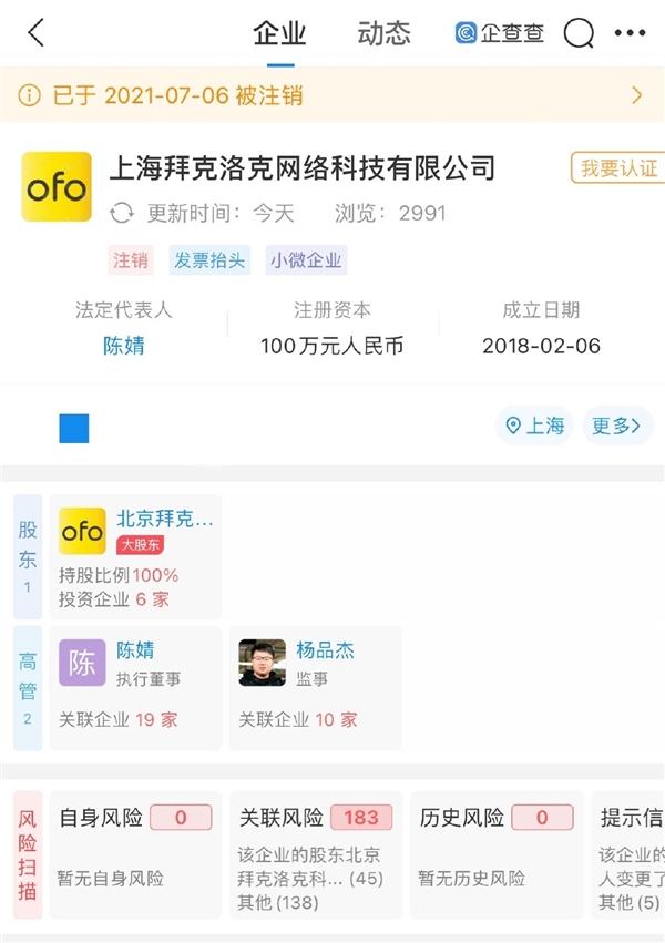 ofo上海深圳等公司相继注销:共享单车行业少了一位玩家