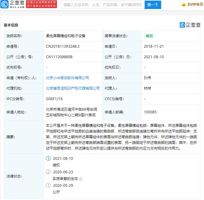 """小米""""柔性屏幕模组和电子设备""""专利获授权"""