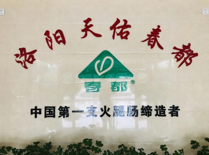 """元气森林联姻春都火腿肠:将""""复兴民族老字号""""提升为公司战略"""