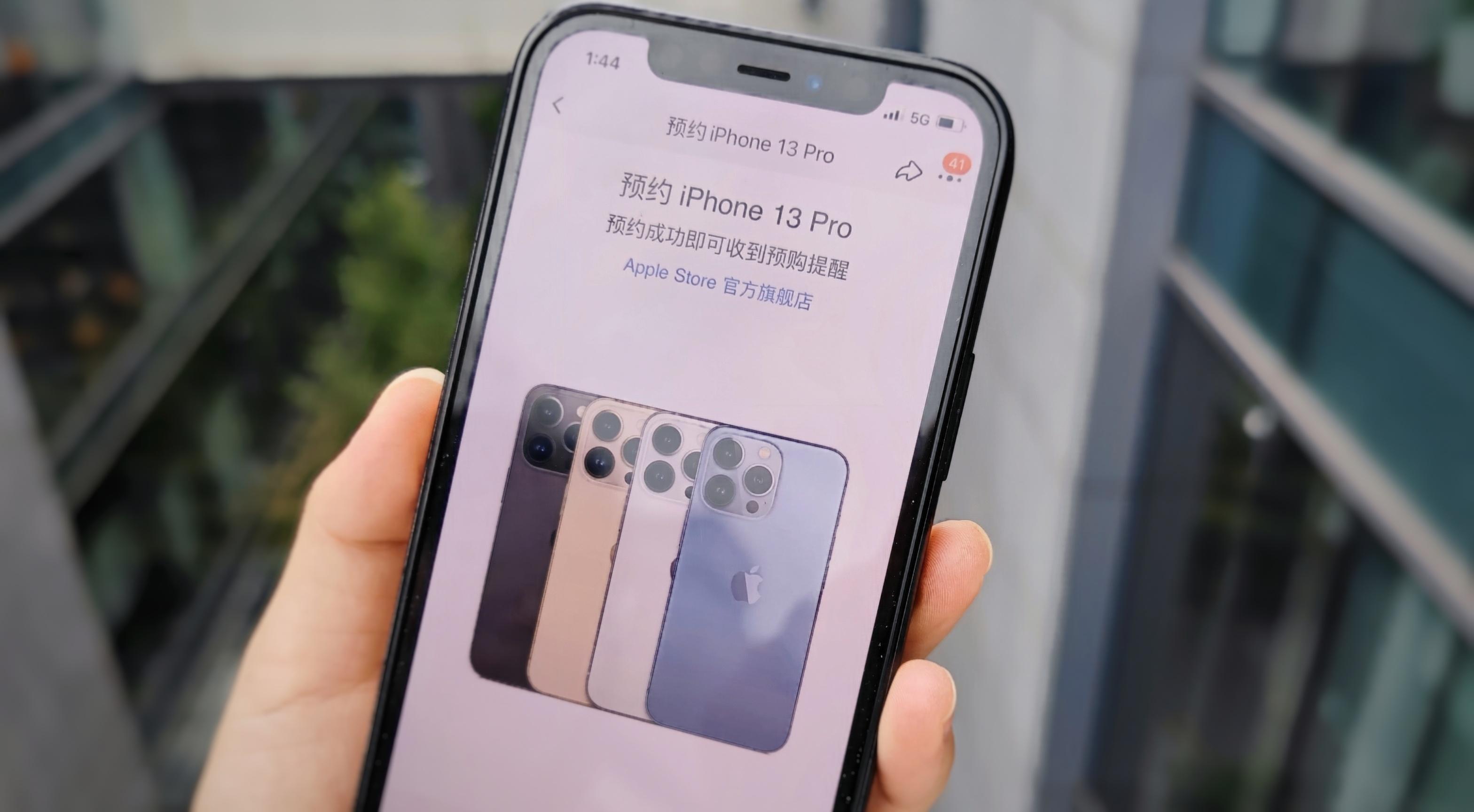 超300万人在天猫预定iPhone13 粉色最受欢迎
