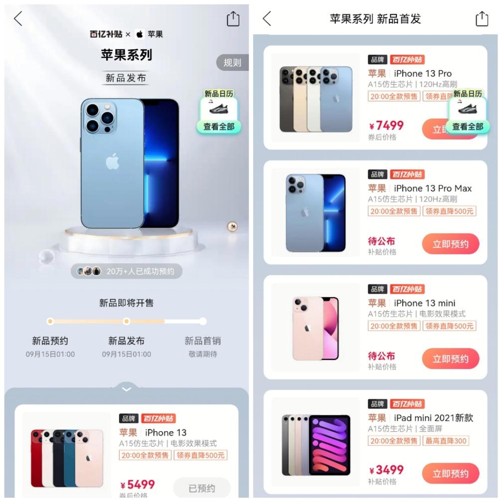 """不负真香之名!拼多多""""百亿补贴""""iPhone 13直降500元,超20万人火爆预购"""