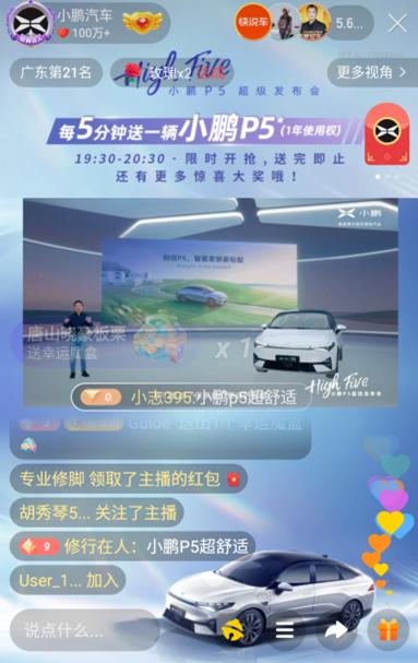 快手推出小鹏P5超级发布会,以VR360度全景技术开启汽车营销新变革