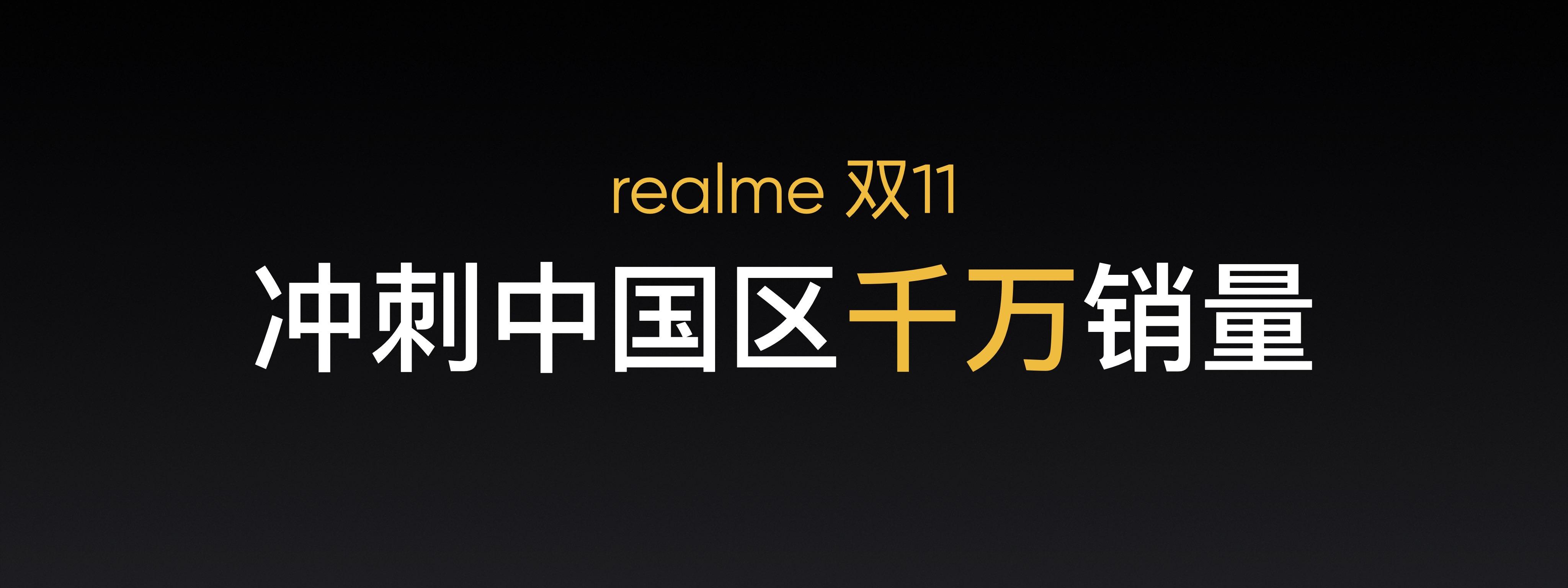 realme首款手表真我T1发布,1+5+T生态链战略更进一步