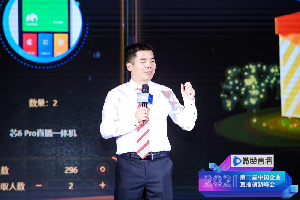 微赞周鹏鹏:赋能品牌高效增长 打造企业直播营销新生态