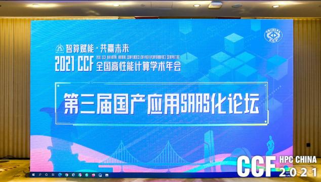 CCF HPC China 2021第三届国产应用SaaS化论坛成功举办