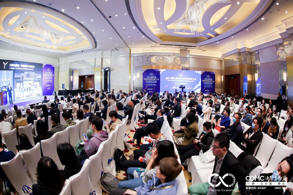 2021第九届消费者体验创新大会在沪圆满落幕