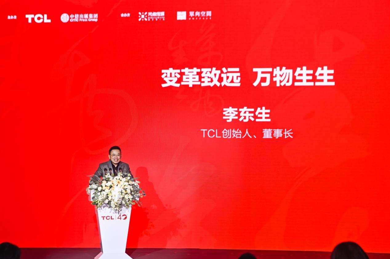 读懂中国制造业40年发展 《万物生生》新书品鉴会在京举行
