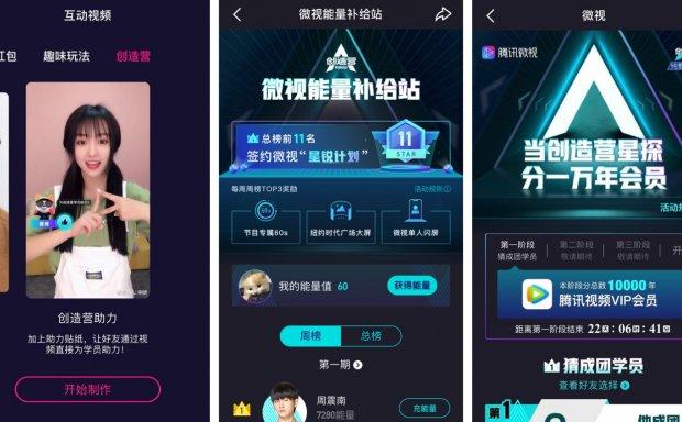 腾讯微视牵手《创造营2019》 互动视频助力学员成团