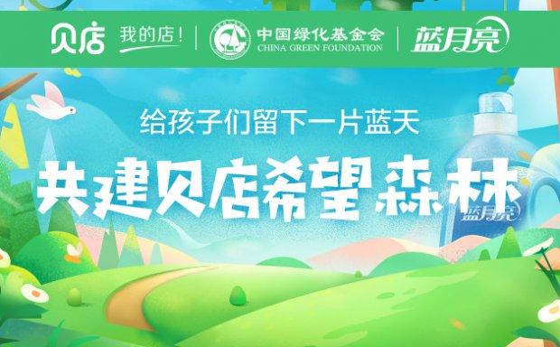 携手贝店共建希望森林 给孩子们留下青草蓝天