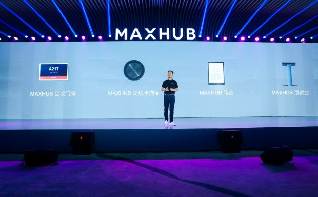 MAXHUB 2019新品发布,创新诠释企业数字化