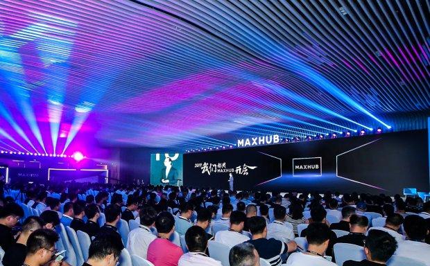 全流程智能会议新体验,MAXHUB释放企业创新力量