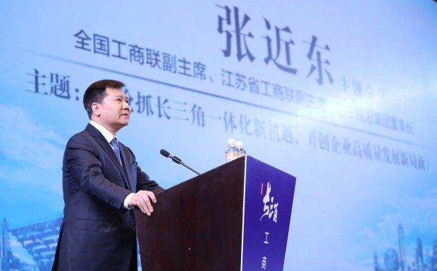 张近东:助力长三角,打造全球智慧零售发展领先区域