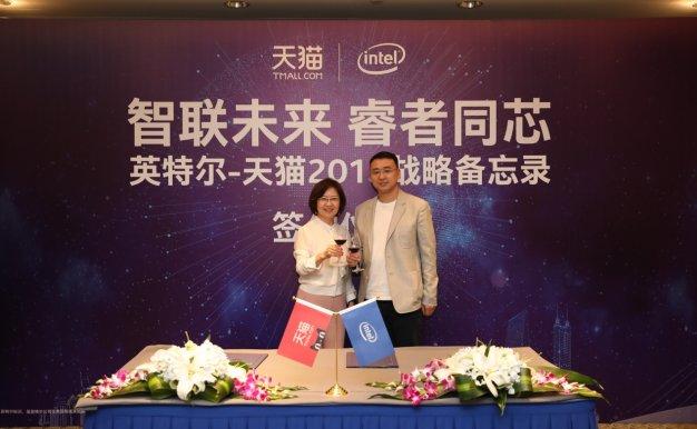 天猫与英特尔战略签约,计划将新零售服务接入1000家线下电脑品牌门店
