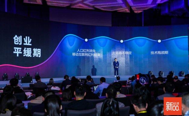 零界 · 新经济 100 人 2019 年 CEO 峰会在京圆满落幕