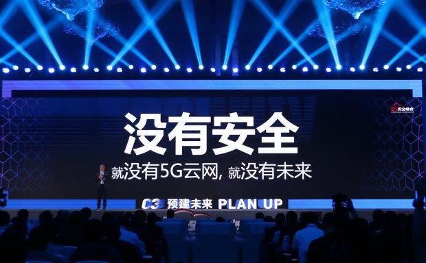 田溯宁: 没有安全,就没有5G云网