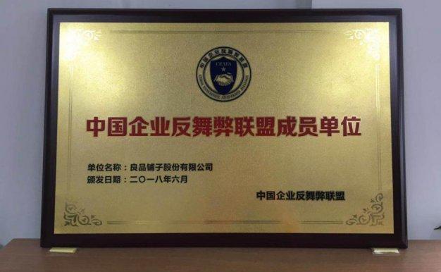 良品铺子加入中国企业反舞弊联盟 促进行业诚信体系建设