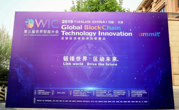 世界智能大会全球区块链科技创新峰会召开,看迅雷链如何助力实体经济