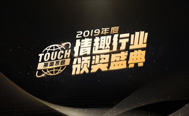 国内首个情趣行业颁奖典礼在京举行 主办方他趣启动智能IoT物联网平台