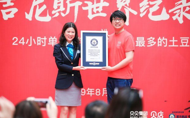 贝店创造中国第一个扶贫助农吉尼斯世界纪录™称号