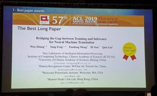 ACL2019最佳论文结果出炉!微信AI团队9篇入选