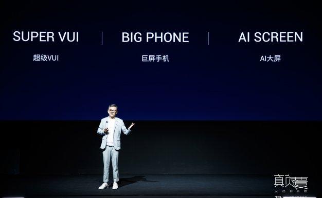 TCL实业CEO王成:TCL·XESS智屏是AI x IoT的最重要入口