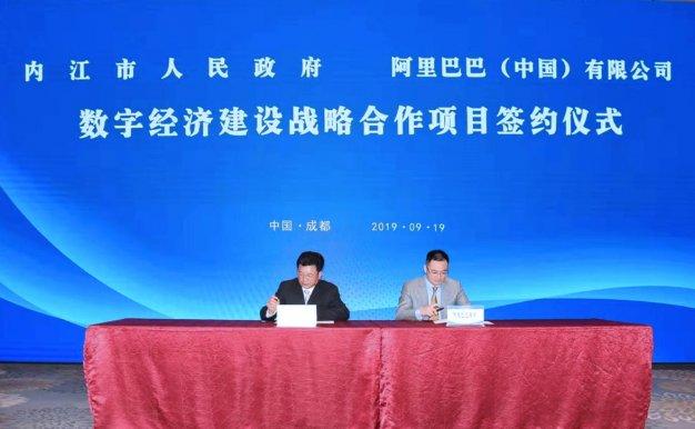 每年节省近千万 四川传统工业企业借力阿里数字化升级