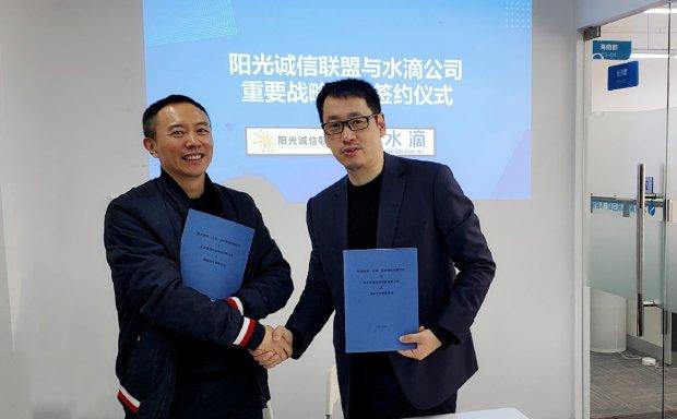 关爱互联网从业者 水滴公司与阳光诚信联盟签约打造健康职场