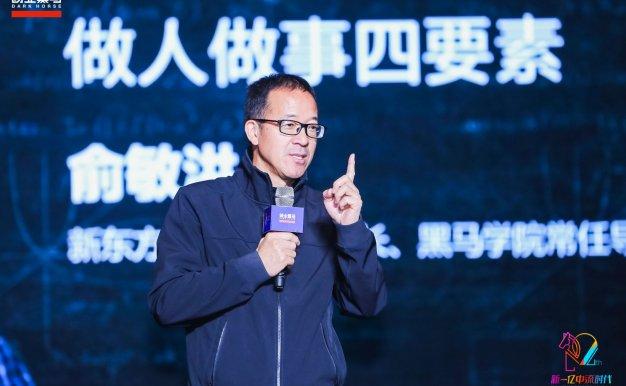俞敏洪:不断修炼这四个字,企业想不做大都难