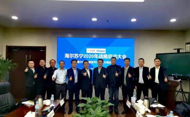 苏宁海尔再签300亿,2020共推家电场景化变革