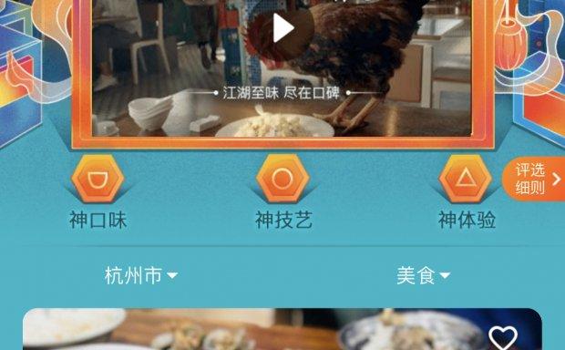 """新服务定义美食新标准 13城1730美食神店""""双12""""亮相口碑""""封神榜"""""""