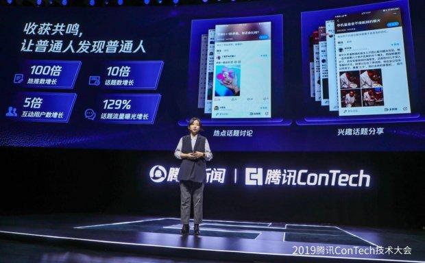 腾讯新闻ConTech合作伙伴计划 人机协同共建优质内容生态