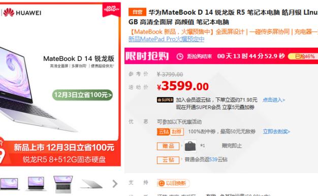 限时直降100元,华为新品MateBook D苏宁正式发售